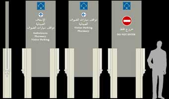 Wayfinding Signage with The Arab American Hospital's logo | CRA Graphic Design Consultancy