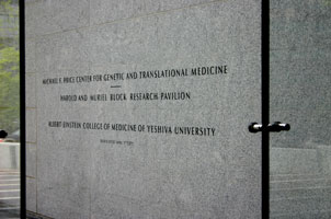 Detail of wall with inscription